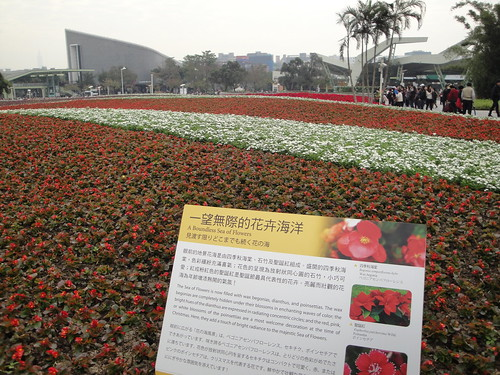 2010 Taipei International Flora Exposition