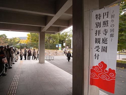 円照寺(特別拝観)@奈良市-01