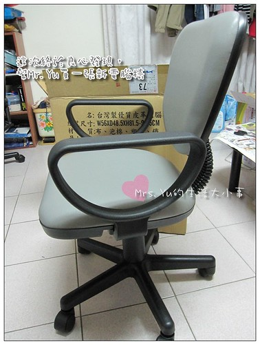 台灣製優質皮革電腦椅