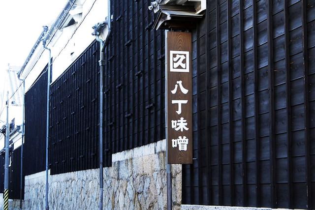 100919_064608_岡崎_八丁味噌蔵通り