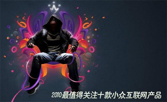 5296234278 9fc97aa797 z 2010最值得关注的10款小众互联网产品 @分享网络2.0  盗盗
