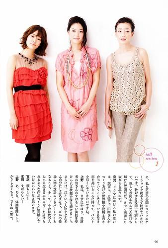 江~姫たちの戦国 前編 P.90