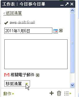 gmail tasks-10