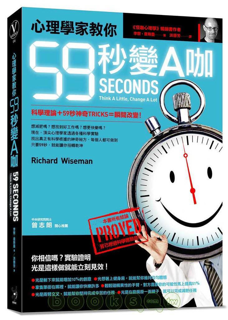 心理學家教你59秒變A咖