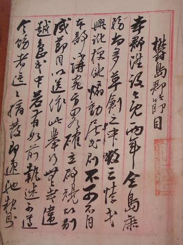 1902 「鬱島郡節目」影印(漢文)_4