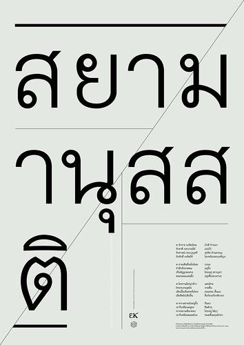 poster specimen Kalatesa™