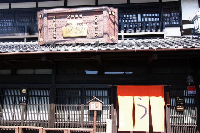 101002_114509_小淵沢_鰻 井筒屋