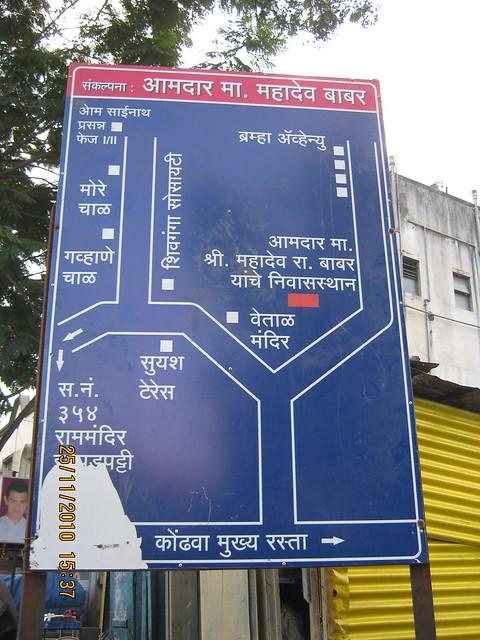 Kushal Nivriti is near Amdar Mahadev Babar's Residence at Kondhwa Gaothan Pune 411 048