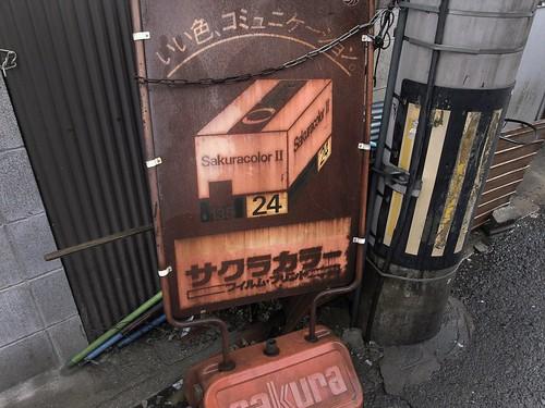 CG0105.006 福岡県田川市伊田 R5924#
