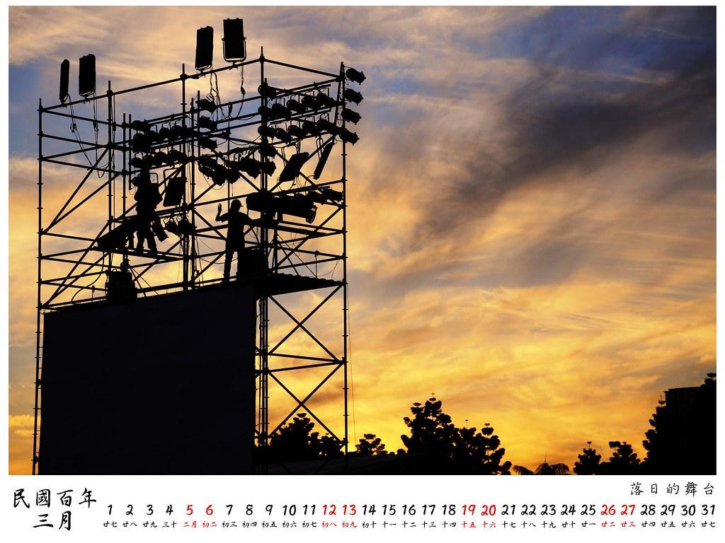 2011 桌曆10 3月