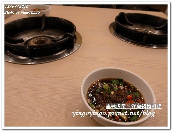 雲林虎尾_洋房鍋物料理991207_R0016456