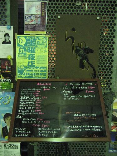 尾道 バルらぱん 画像 17