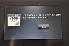HP ENVY100 アプリdeプリント