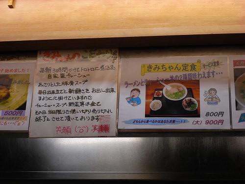 ラーメンきみちゃん@奈良市-03