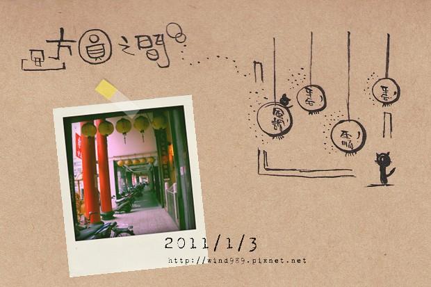 20110103方圓間01.jpg