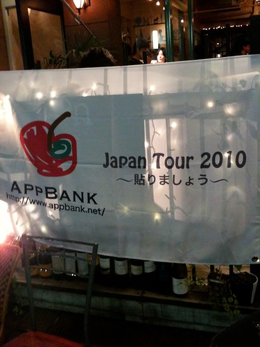 appbank2010
