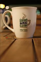 قهوة ليوآن ~ (Abeer Hussein) Tags: canon تصوير قهوة مجمع مقهى 450d كافيه بحيره كانون ليوان الظهران جيان بوكيه