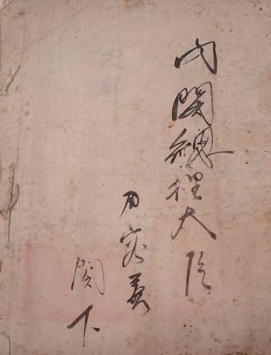 1902 「鬱島郡節目」影印(漢文)_2