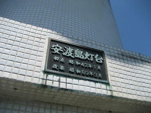 安渡島灯台 能美島 画像7