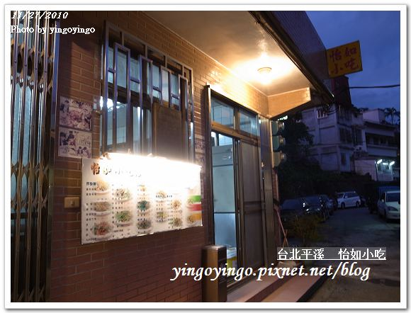 台北平溪_怡如小吃991127_R0016174