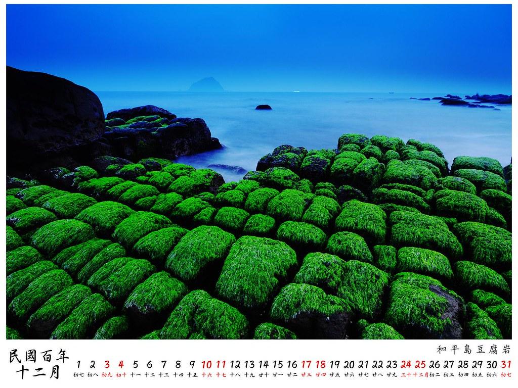 2011 桌曆8 12月