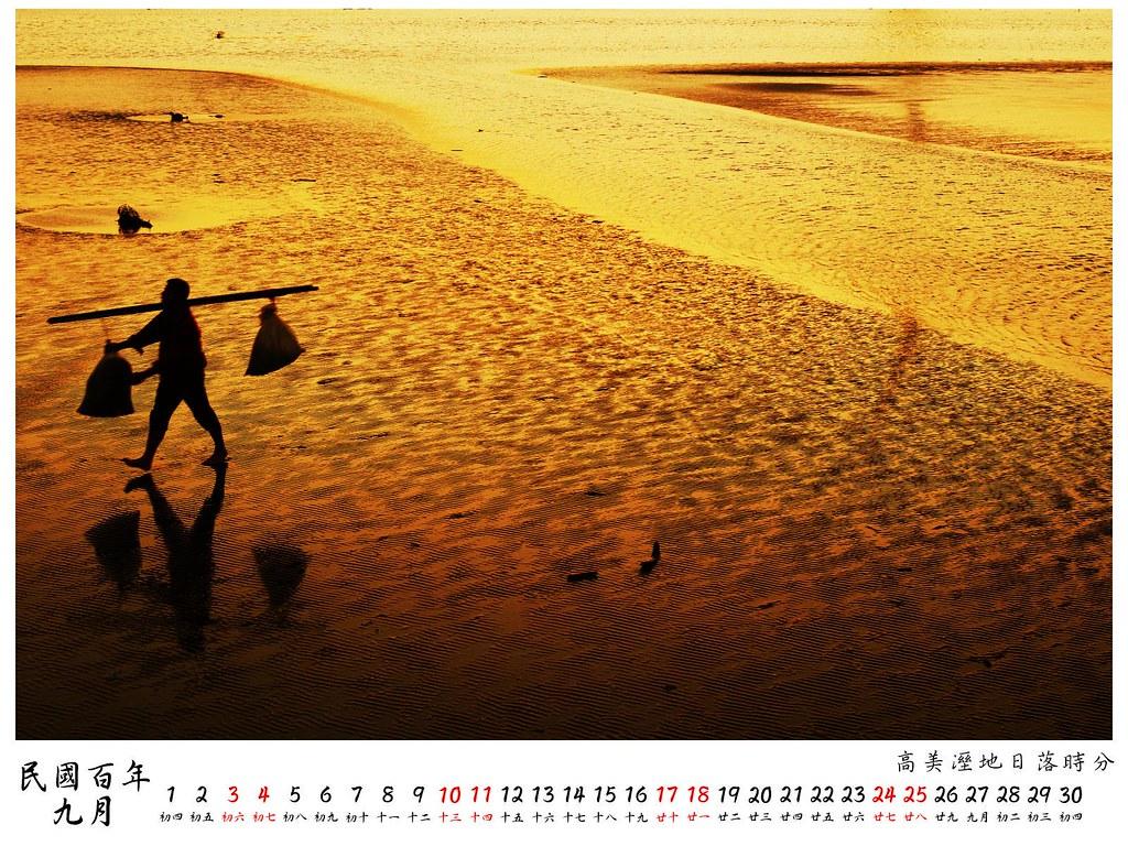 2011 桌曆6 9月