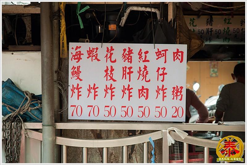 2910.12.11 葉家肉粥-2