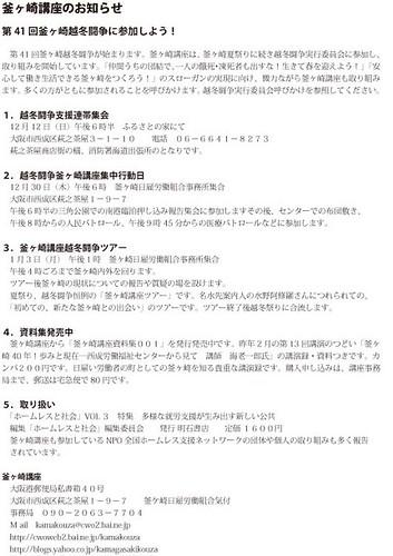 41_越冬冊子-18