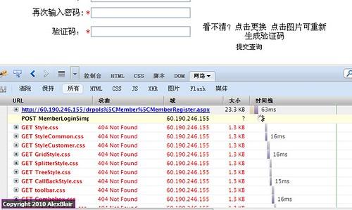 杭报系统页面故障_验证码原因