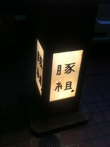 #makikomi