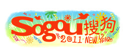 Sogou New Years Logo