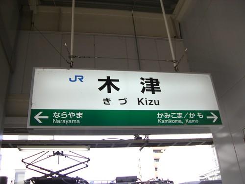 木津駅/Kizu Station