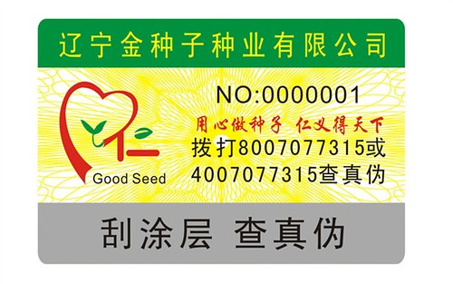 石家庄市海略科技有限公司提供种子流水号防串货防伪标签