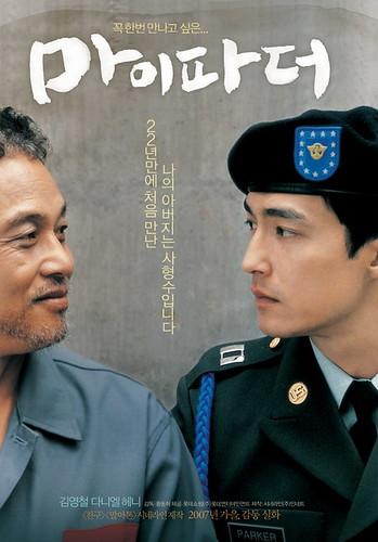 韩国电影《我的父亲》