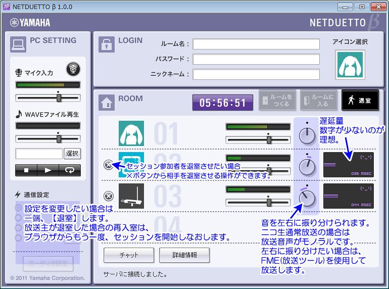 NETDUETTO_main01