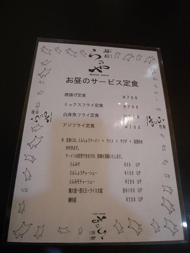 ラーメン『らのや』@桜井市-05