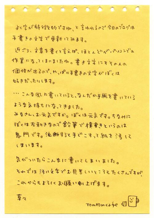 手書きの文字