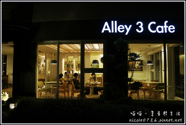 Alley 3 Cafe