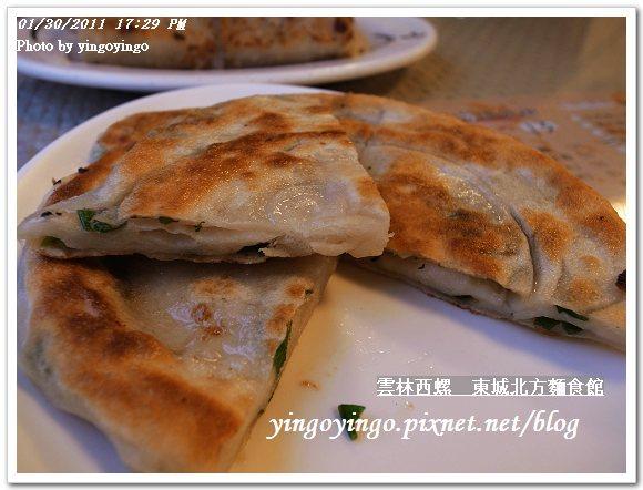 雲林西螺_東城北方麵食館20110130_R0017667