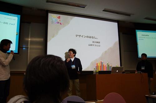 WordCamp Fukuoka 2011 #14