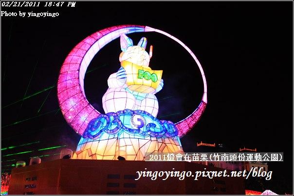 2011苗栗燈會_I6374