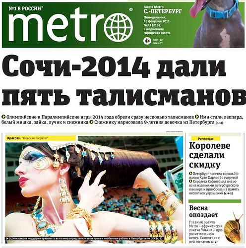 52567_20110228_Petersburg_01-crop
