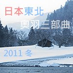miyagi_yamagata