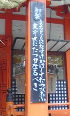 菅原道真、今日の短歌 (hippo_b) Tags: cameraphone shrine kanazawa 短歌 infobar2