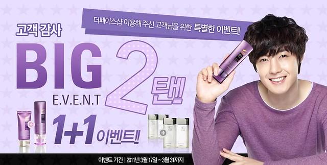 Kim Hyun Joong The Face Shop Promotion 17 to 31 Mar 2011