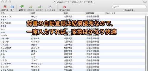 ATOK22ユーザー辞書1 [ユーザー辞書]