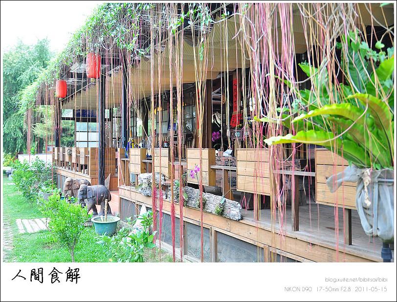 【食記】人間食解,台中,中式古典懷舊風庭園餐廳@ 小比。小貝 ...