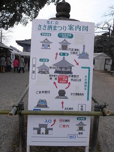 大安寺光仁会(笹酒祭り)-05