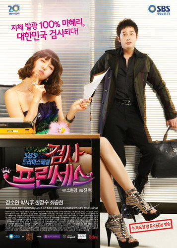Prosecutor Princess / 검사 프린세스 / Geomsa Princess