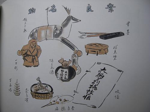 奈良名勝漫遊三日の旅-10